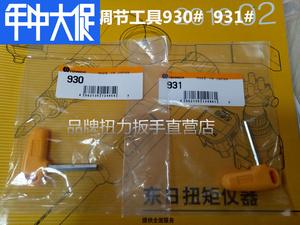 TOHNICHI東日扭力扳手扭矩調節調整工具配件 931 930 QSP50N 38N2