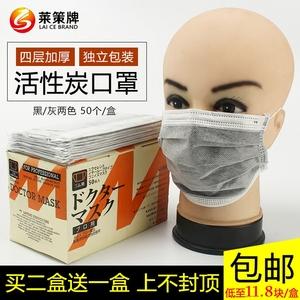 獨立包裝4層一次性活性炭口罩灰色防塵異味二手煙騎行美容50只盒