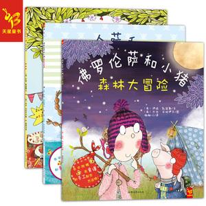 佛羅倫薩和小豬系列套裝全3冊一起去野餐尋找金銀島森林大冒險正版繪本2-8歲親子陪伴讀物冒險分享性格培養益智趣味圖畫書天星童書