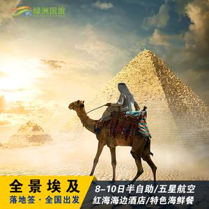 国庆-埃及-亚历山大-卢克索-联运旅游8-10天跟团游纯玩半自助游