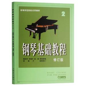 钢琴基础教程2修订版