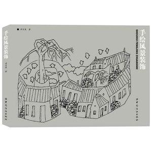 手绘风景装饰 梁百庚 绘画 新华书店正版图书籍 景物速描室外写真书籍