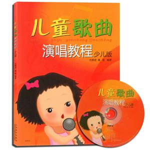 乐谱 儿童歌曲 音乐 尤静波