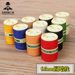 皮革手缝线蜡线手工编织绳法线缝皮钱包的圆蜡线皮具diy马克线