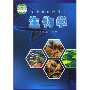 七年级下册生物学(河北少年儿童出版社)复习提纲图片