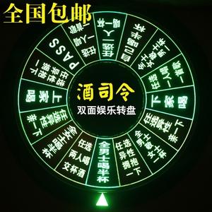 夜光游戲轉盤 KTV酒吧夜店用品喝酒游戲娛樂道具玩具 七彩輪盤