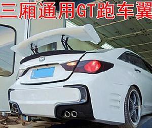 三厢通用改装汽车尾翼翼神科鲁兹GT跑车翼带支架定风翼运动飞机翼