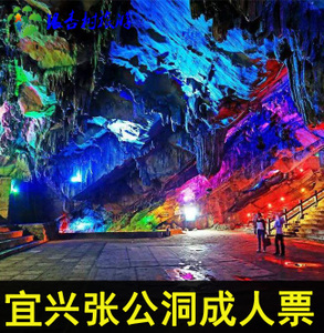 【自动发码】江苏无锡 张公洞风景区大门票 成人票电子票
