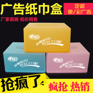 抽纸巾盒logo图片