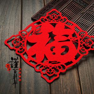 福字門貼新年裝飾用品大號福字創意剪紙墻貼喜慶鼠年立體