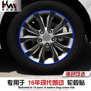 專用于16現代朗動輪轂碳纖維裝飾保護貼花 朗動改裝車輪拉花貼紙