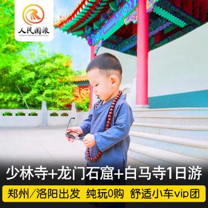 可选8人小团洛阳郑州出发龙门石窟少林寺白马寺一日游河南旅游