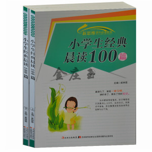 小學生經典晨讀100篇/新思維課外 系列 小學生晨讀經典美文閱讀 兒童心靈成長寶典青少版兒童讀物7-12歲2-3-6年級