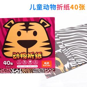 真彩手工折纸 儿童叠纸 动物折纸40张 diy手工纸 彩纸