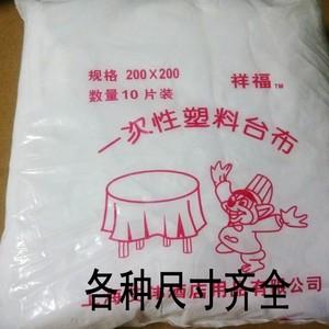 白色红色一次性台布/促销价桌布/塑料台布 上海九星实体店批发价