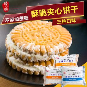 晓唯无糖精食品美京多元糖醇型柠檬/红豆/酸奶?#34892;?#39292;干散装500g