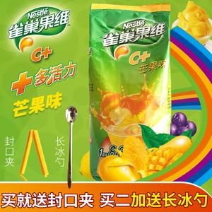 雀巢果维c冲饮粉 芒果味c速溶冲饮果汁粉原材料1000g/袋固体饮料