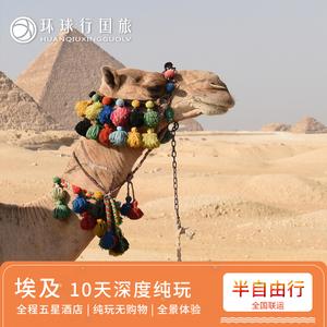 埃及旅游纯玩半自由行红??蘼怂?0天7晚跟团游 全国联运