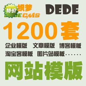企業站淘寶客門戶文章下載博客站群模板織夢cms模板1200套云資源