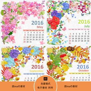 水彩手绘2016年各月代表花卉插画日月历蝴蝶矢量eps jpg设计素材