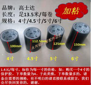 高士达 铝合金门窗保护胶带 黑色PE保护膜 加粘 4寸/5寸/6寸
