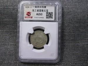 華夏評級鑒定AU50 東三省造宣統中空鹿角龍版1.44兩角銀毫