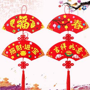 新年布艺春节福字挂饰儿童手工diy制作粘贴材料包幼儿园亲子活动