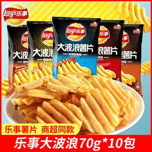 樂事薯片超大包裝 巨型大波浪70g*10包整箱混合口味零食品大禮包
