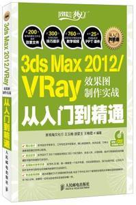现货3ds Max 2012/VRay效果图制作实战从入门到精通 3dsMax2012教程书籍3DMAX VRAY室内设计渲染教程书籍vr教程书籍室内外设计手册