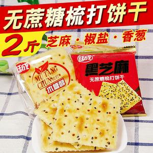 粗糧梳打猴菇蘇打餅幹鹹味全麥脂低糖尿人零食無糖木糖醇食品專賣