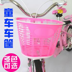 儿童自行车彩色车篮折叠车塑料车篓三轮车车兜单车前车筐通用配件