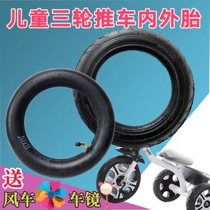 儿童三轮车婴儿手推车折叠车小轮胎充气内胎260×55255*55 8.5*2