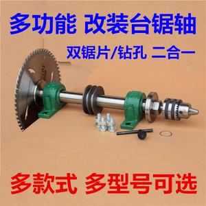 木工台锯锯轴 电锯主轴配件206轴承座组件固定座 精密锯机轴总成