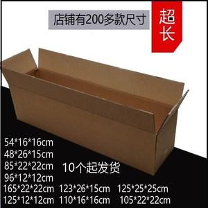 邮政超硬纸箱54长16礼品盒纯色硬纸箱长方形打包5长条层搬家纸盒*