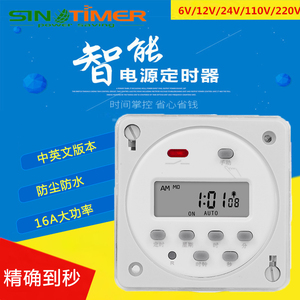 CN101A小型电源时控开关220v定时器5V12V24V循环定时开关精确到秒