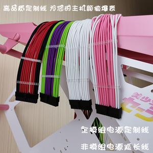 全模组电源定制线粉色  白色 硅胶包网线 镀银线电源模组线延长线