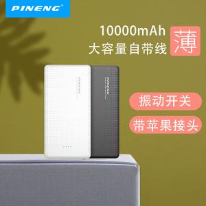 品能10000m毫安大容量充電寶自帶線 聚合物電池移動電源帶蘋果頭