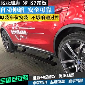 比亚迪唐二代电动脚踏板燃油版唐EV600改装唐DM宋S7侧踏板原厂款
