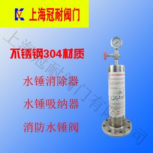 不锈钢水锤消除器 水锤缓冲阀 水锤吸纳器DN50 65 80 100 150