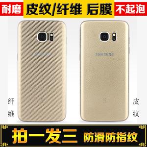三星s8+手机后膜S8plus透明碳纤维背膜s6/S7edge贴膜G9350超薄S9+