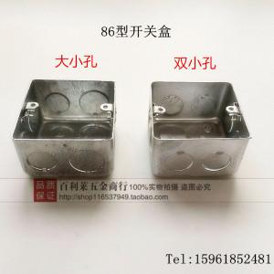 86h50开关盒 申捷金属铁皮接线盒 h40h50暗装开关合 86预埋盒