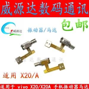 適用于 步步高vivo X20振動器馬達排線X20A震動器手機振子包郵