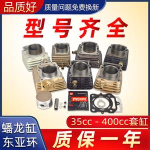 摩托車宗申隆鑫福田雷沃力帆水冷三輪車150175200300套缸氣汽缸體