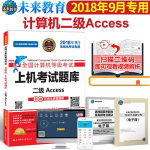 计算机二级access教材
