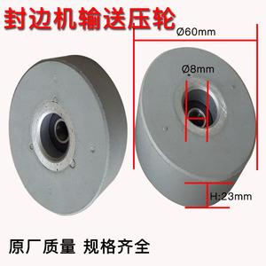 木工機械配件封邊機輸送壓輪平面膠輪封邊機送料輪斜齒輪封邊機輪