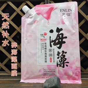恩臨正品玫瑰精華海藻面膜保濕補水亮膚收縮毛孔海藻380g