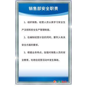 销售部安全职责 工厂生产车间管理制度 任提标志示识 标语牌