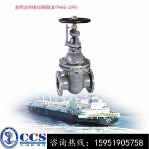 船用閥門法蘭鑄鋼閘閥船舶燃油滑油管路開關閥CB/T466-1995A/AS型