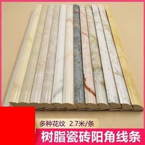 線條灶臺圓角pvc弧形衛生間櫥柜壓邊瓷磚收邊條直角包邊條石材