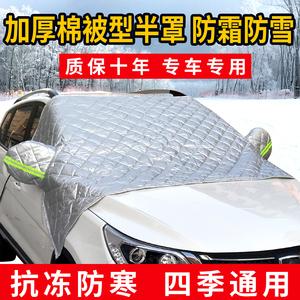 汽车前挡风玻璃罩专用冬季加厚棉被?;ふ谘舻惭┓浪遣汲狄掳胝?/>                             </a>                             <div class=